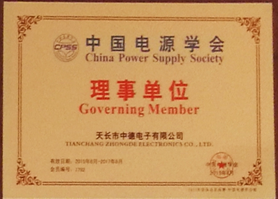 Director Unit of China Power Supply Association