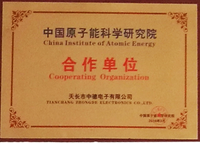 Cooperative unit of China Academy of Atomic Energy